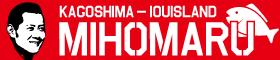 美穂丸|鹿児島離島・枕崎での瀬渡し船(薩摩硫黄島・枕崎)
